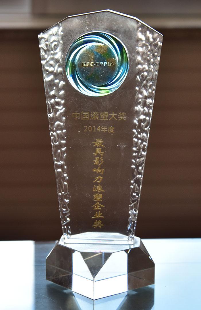 2014年最具影响力滚塑企业奖