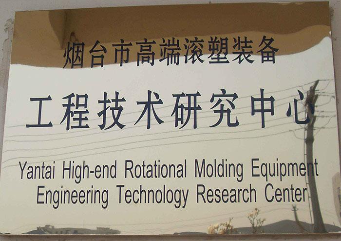 烟台市高端滚塑装备工程技术研究中心