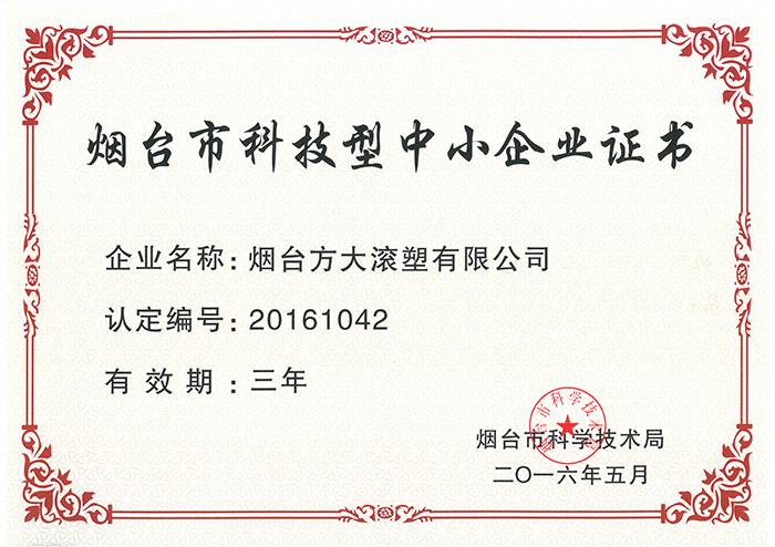 中小企业证书2015