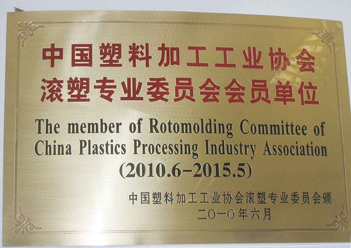 中国滚塑协会会员单位牌匾