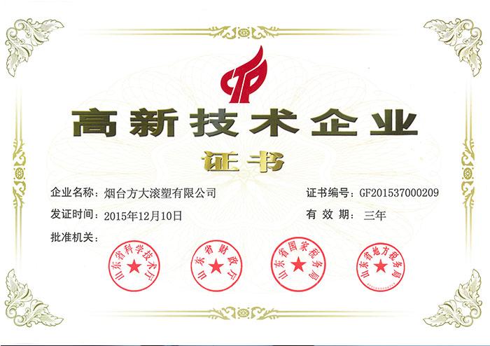 高企证书2015